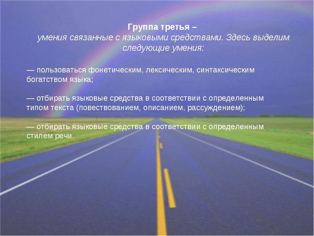 Группа третья – умения связанные с языковыми средствами. Здесь выделим следую...