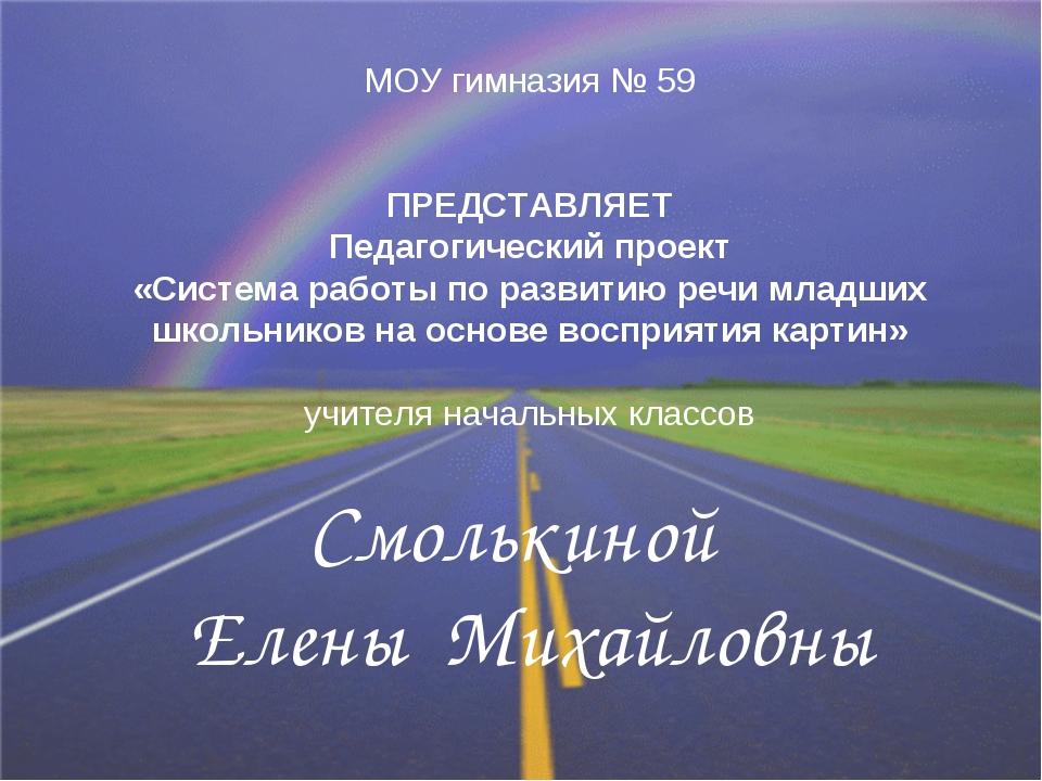 МОУ гимназия № 59 ПРЕДСТАВЛЯЕТ Педагогический проект «Система работы по разви...