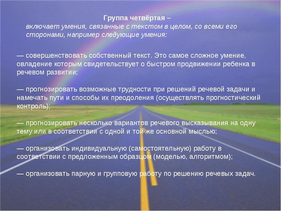 Группа четвёртая – включает умения, связанные с текстом в целом, со всеми его...