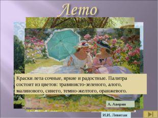 Крымов Николай Петр И.И. Левитан А. Аверин Краски лета сочные, яркие и радост