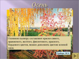 Грабарь И.Э. Осеннюю палитру составляют краски синего, оранжевого, желтого, ф