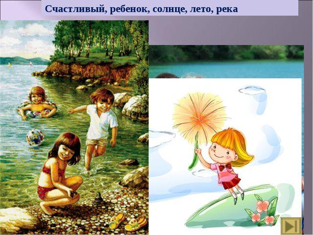 Счастливый, ребенок, солнце, лето, река