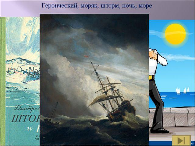 Героический, моряк, шторм, ночь, море