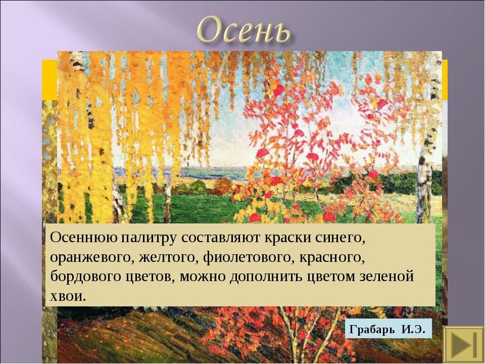 Грабарь И.Э. Осеннюю палитру составляют краски синего, оранжевого, желтого, ф...