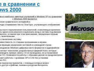 Новое в сравнении с Windows 2000     Некоторыми из наиболее заметных улучшен