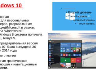 Windows 10  операционная системадляперсональных компьютеро