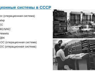 Операционные системы в СССР  Демос (операционная система) ОС Мир ОС ЕС ОС