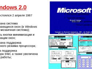 Windows 2.0 Выход состоялся2 апреля1987 года. реализована