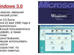 Windows 3.0 первая версия, имевшая коммерческий успех Windows 3.0 был
