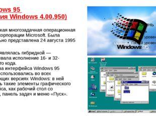 Windows 95 (версия Windows 4.00.950) графическаямногозадачная&nb