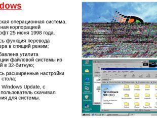 Windows 98 графическаяоперационная система, выпущенная корпораци