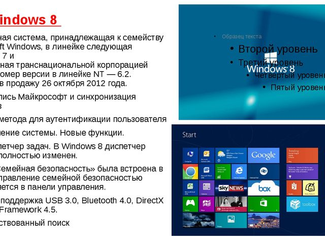 Windows 8  операционная система, принадлежащая к семейству ОСMic...
