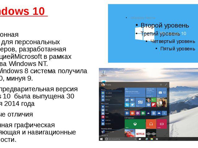 Windows 10  операционная системадляперсональных компьютеро...