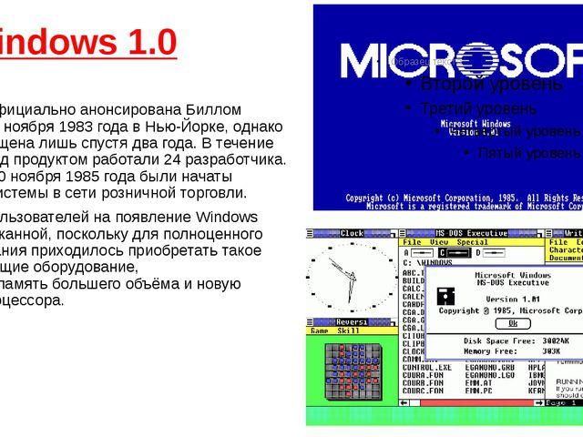 Windows 1.0 Система официально анонсированаБиллом Гейтсом10 нояб...