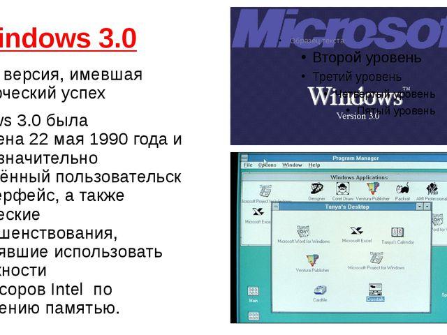 Windows 3.0 первая версия, имевшая коммерческий успех Windows 3.0 был...