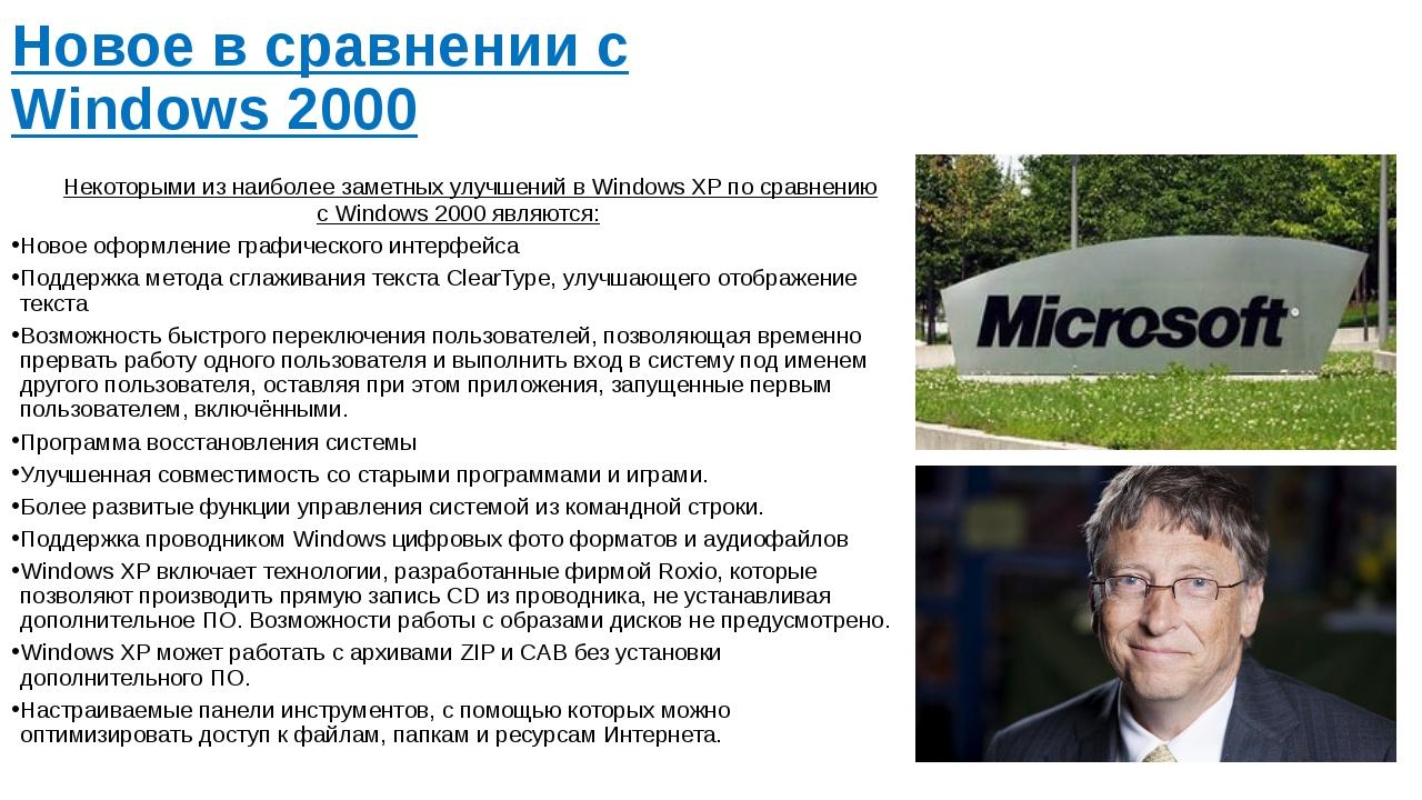 Новое в сравнении с Windows 2000     Некоторыми из наиболее заметных улучшен...