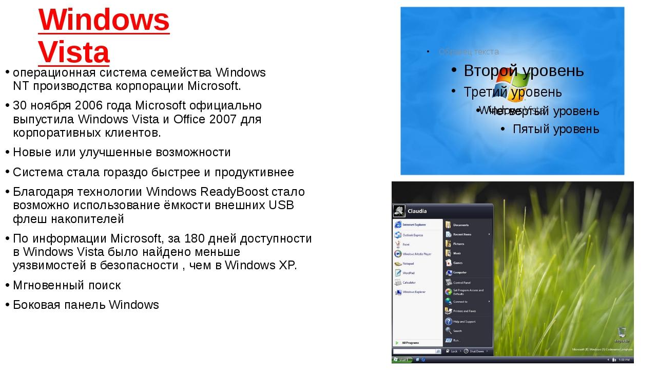 Windows Vista операционная системасемействаWindows NT&nbsp...