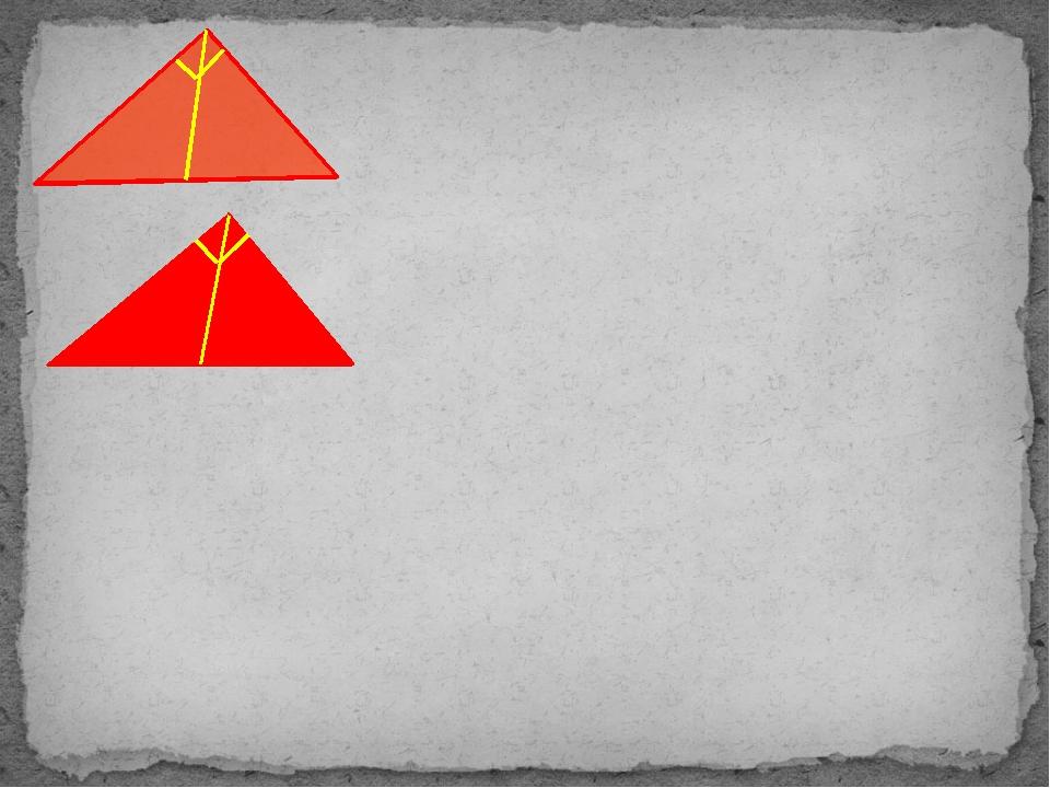 Сегодня на уроке речь шла….. Треугольники бывают с двумя равными сторонами, -...