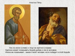 Лик на иконе (слева) и лицо на картине (справа) Картина может показывать б