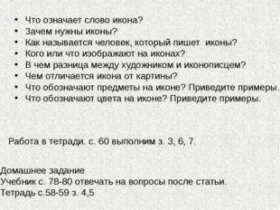 Домашнее задание Учебник с. 78-80 отвечать на вопросы после статьи. Тетрадь с
