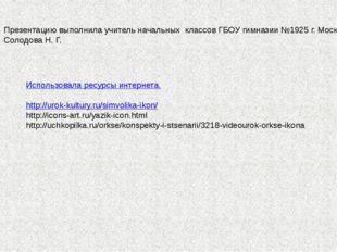 Использовала ресурсы интернета. http://urok-kultury.ru/simvolika-ikon/ http: