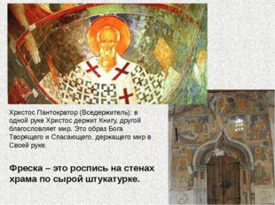 Фреска – это роспись на стенах храма по сырой штукатурке. Христос Пантократор