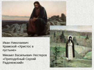 Иван Николаевич Крамской «Христос в пустыне» Михаил Васильевич Нестеров «Преп
