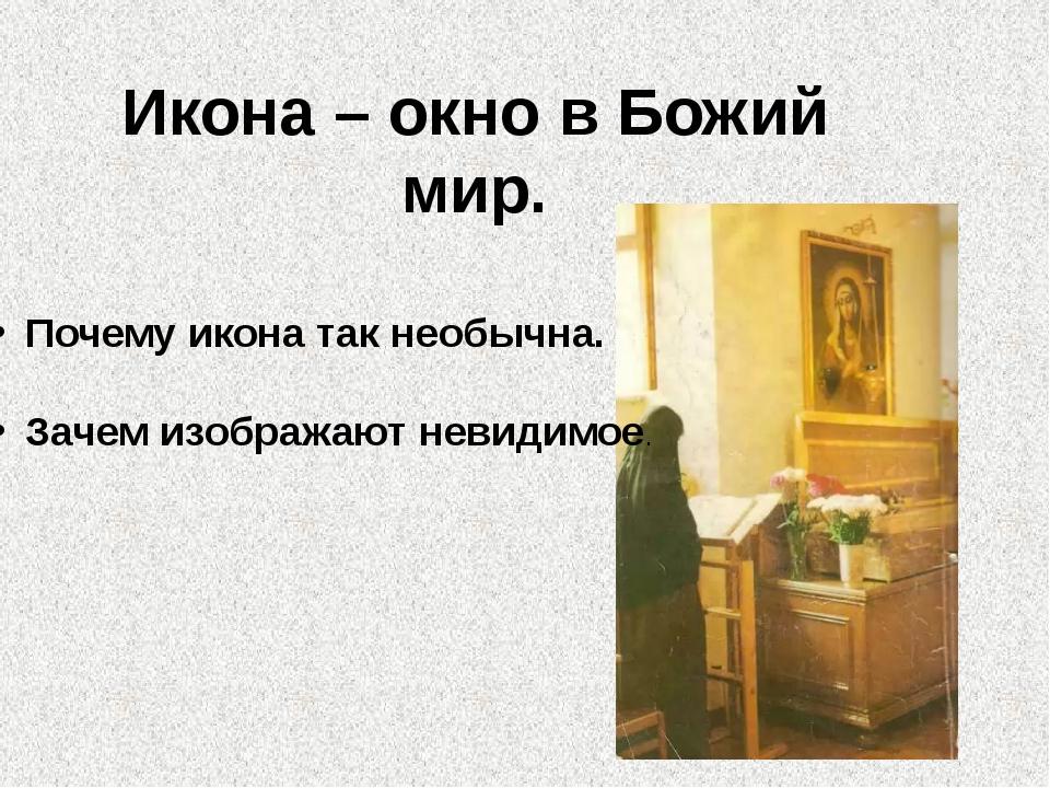 Икона – окно в Божий мир. Почему икона так необычна. Зачем изображают невидим...