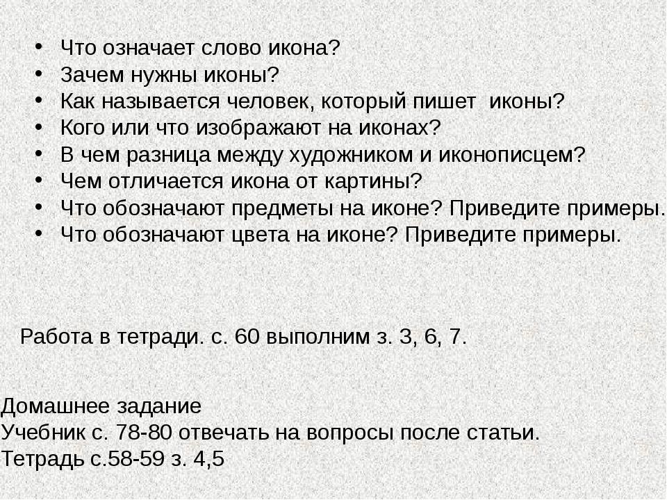 Домашнее задание Учебник с. 78-80 отвечать на вопросы после статьи. Тетрадь с...