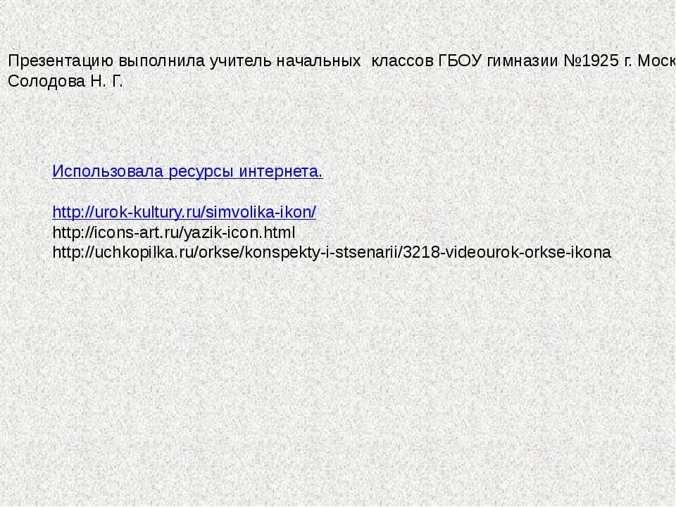 Использовала ресурсы интернета. http://urok-kultury.ru/simvolika-ikon/ http:...