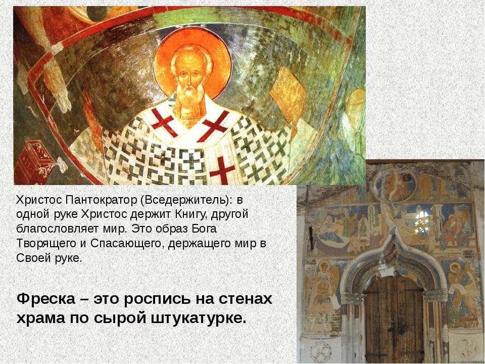 Фреска – это роспись на стенах храма по сырой штукатурке. Христос Пантократор...