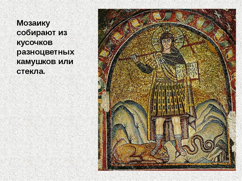 Мозаику собирают из кусочков разноцветных камушков или стекла.