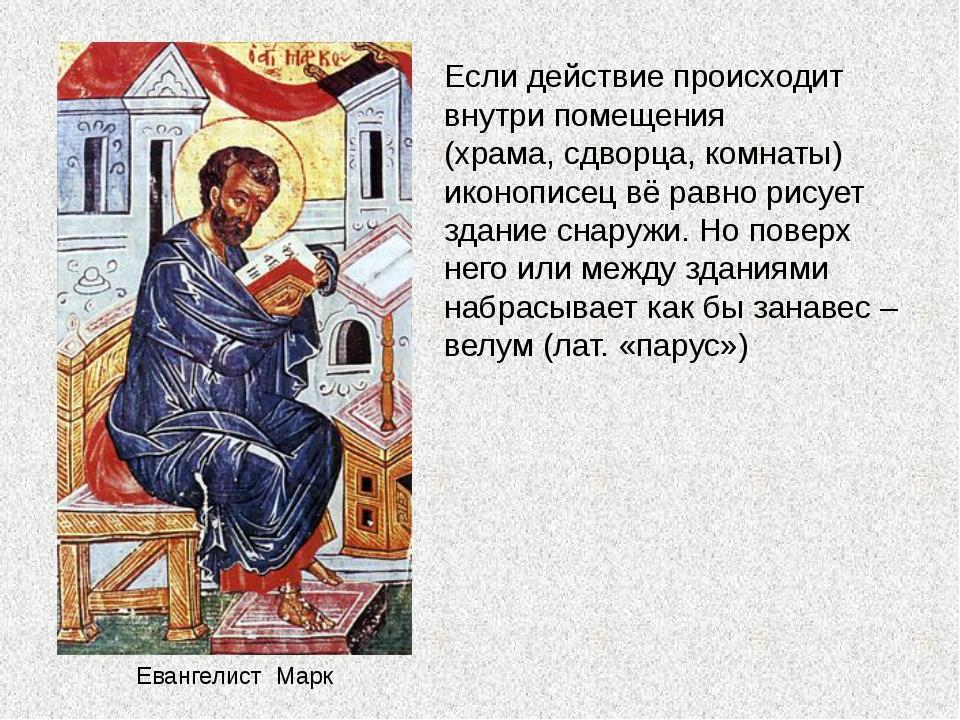 Евангелист Марк Если действие происходит внутри помещения (храма, сдворца, ко...