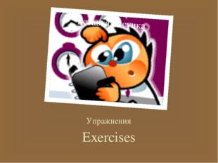 Упражнения Exercises