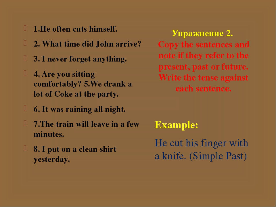Упражнение 2. Copy the sentences and note if they refer to the present, past...