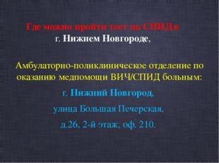 Где можно пройти тест на СПИД в г. Нижнем Новгороде, Амбулаторно-поликлиничес