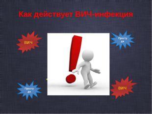 Как действует ВИЧ-инфекция  Защита Защита Защита Защита Защита Простуда Прос
