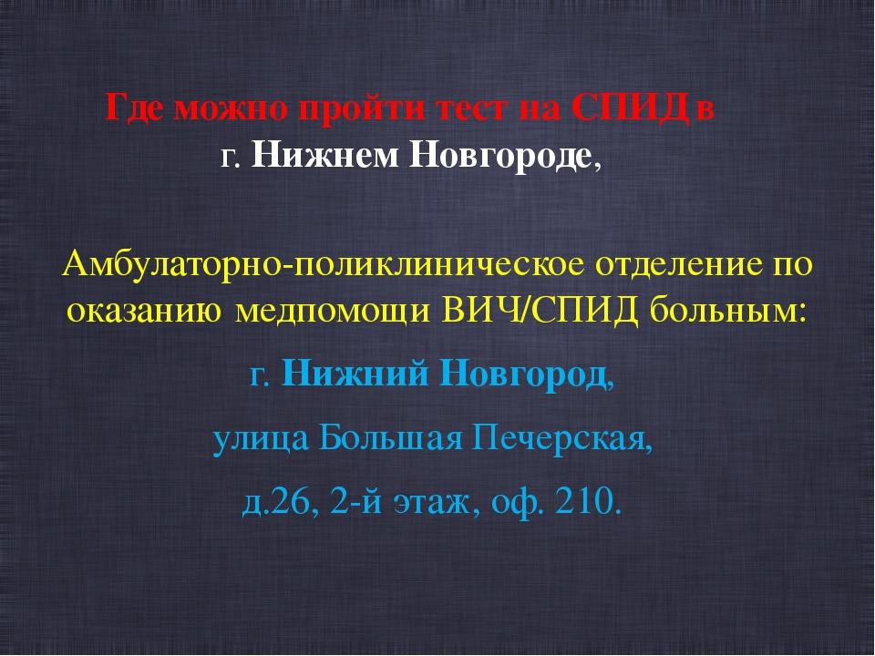 Где можно пройти тест на СПИД в г. Нижнем Новгороде, Амбулаторно-поликлиничес...