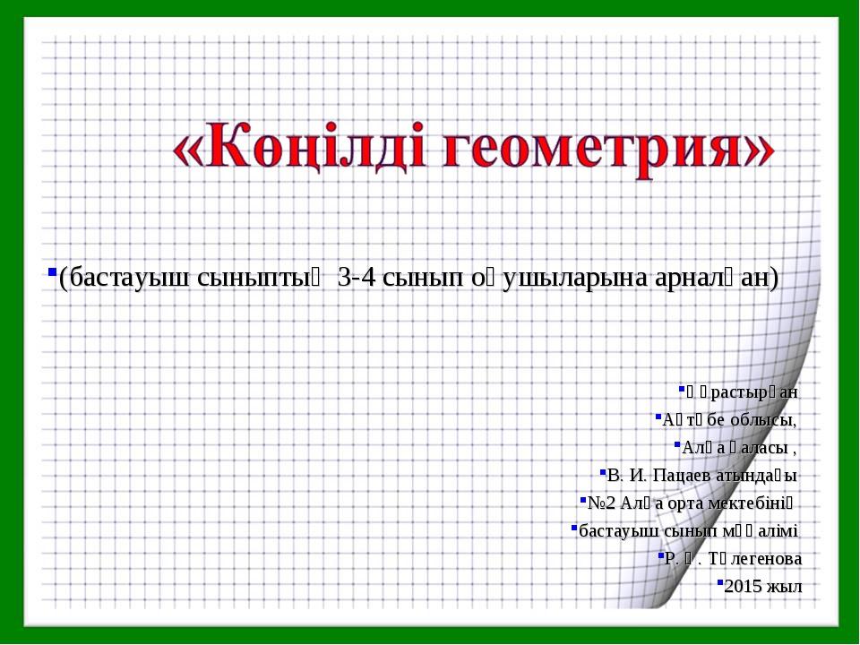 (бастауыш сыныптың 3-4 сынып оқушыларына арналған) Құрастырған Ақтөбе облысы,...