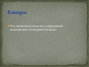 Кто является создателем современной аксиоматики геометрии Евклида?