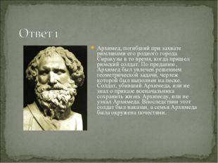 Архимед, погибший при захвате римлянами его родного города Сиракузы в то врем