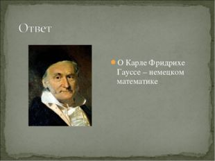 О Карле Фридрихе Гауссе – немецком математике