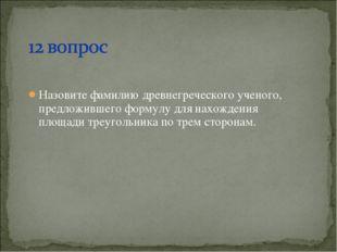 Назовите фамилию древнегреческого ученого, предложившего формулу для нахожден