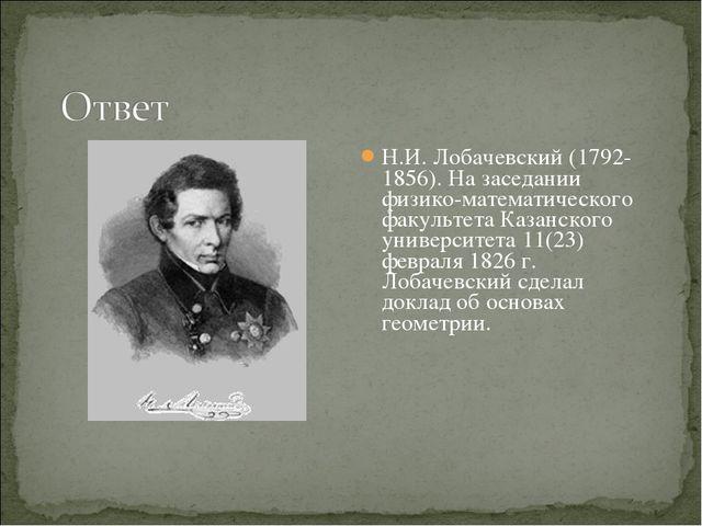 Н.И. Лобачевский (1792-1856). На заседании физико-математического факультета...
