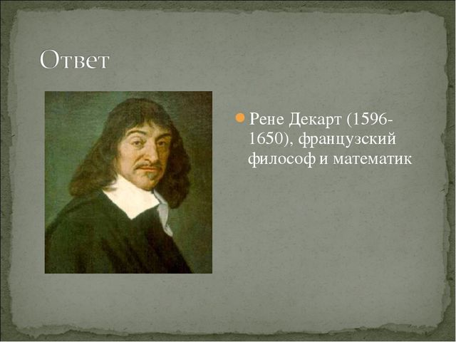Рене Декарт (1596-1650), французский философ и математик