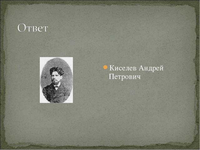 Киселев Андрей Петрович