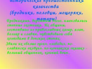 Исторические предшественники казачества (бродники, половцы, мещеряки, татары)