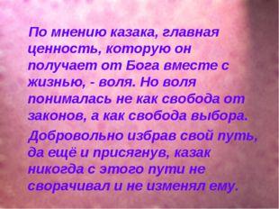 По мнению казака, главная ценность, которую он получает от Бога вместе с жиз