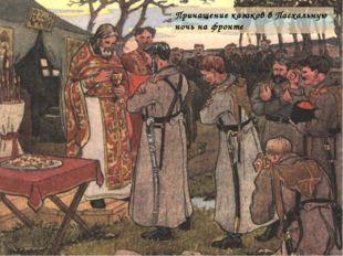 Причащение казаков в Пасхальную ночь на фронте
