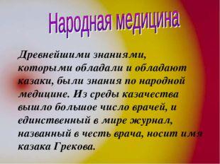 Древнейшими знаниями, которыми обладали и обладают казаки, были знания по на